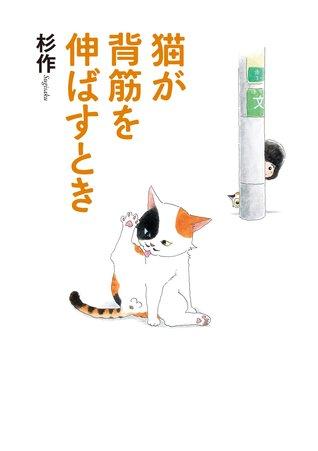 猫が背筋を伸ばすとき Sugisaku