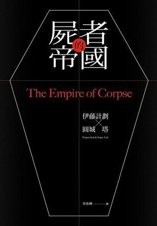 屍者的帝國  by  Keikaku Itō