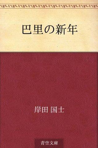 Pari no shinnen  by  Kunio Kishida