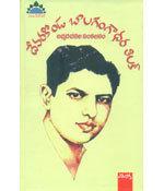Devarakonda Bala Gangadhar Tilak Labhya Rachanala Sankalanam  by  Devarakonda Bala Gangadhar Tilak