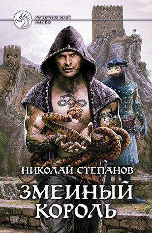 Змеиный король  by  Николай Степанов