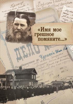 Imya Moe Greshnoe Pomyanite... S Yu Palamodov