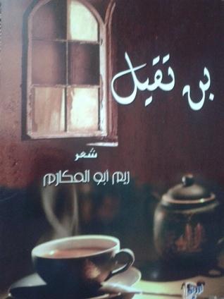 بن تقيل  by  ريم ابو المكارم