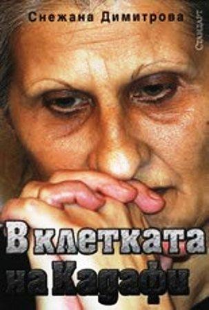 В клетката на Кадафи Снежана Димитрова