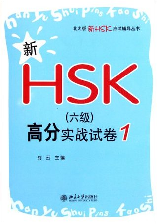 The New HSK ( level Six ) papers - 1  by  liu yun