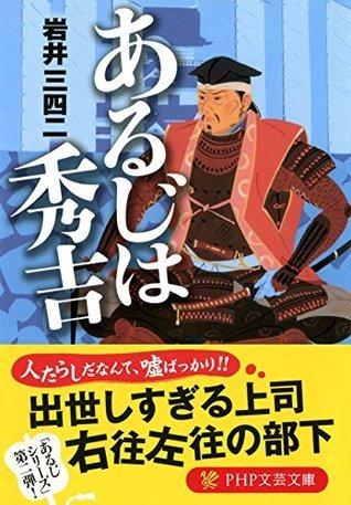 あるじは秀吉  by  岩井 三四二