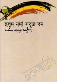 হলুদ নদী সবুজ বন Manik Bandopadhyay
