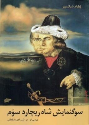 سوگنمایش شاه ریچارد سوم William Shakespeare