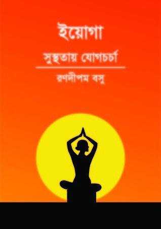 ইয়োগা, সুস্থতায় যোগচর্চা  by  Ranadipam Basu (রণদীপম বসু)