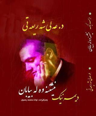 دیمەنێک نیشتنەوە لە بیابان Ali Shariati