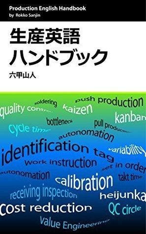 Production English Handbook: Funny production jargon dictionary Rokko Sanjin