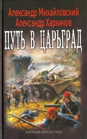 Путь в Царьград (1877 #1)  by  Александр Борисович Михайловский