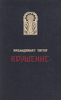 Крушение  by  Рабиндранат Тагор