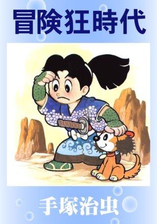 冒険狂時代  by  Osamu Tezuka