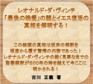 leonarudo da vinti saigonobansannonazotoiesuhukkatunosinsouwokaimeisuru Furukawa masayoshi
