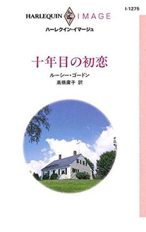 十年目の初恋 ハーレクイン・イマージュ  by  ルーシー ゴードン