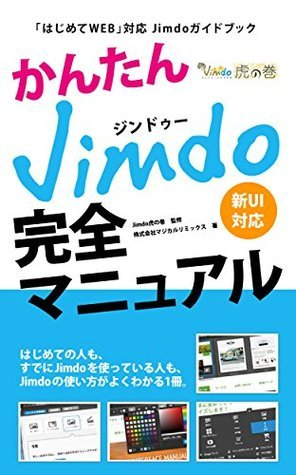 Jimdo perfect manual: One book that well understood how to use the Jimdo  by  Kotaro Akama