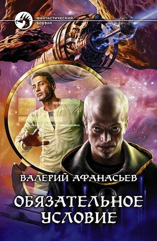 Обязательное условие Валерий Афанасьев