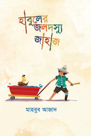 হাবুলের জলদস্যু জাহাজ  by  মাহবুব আজাদ