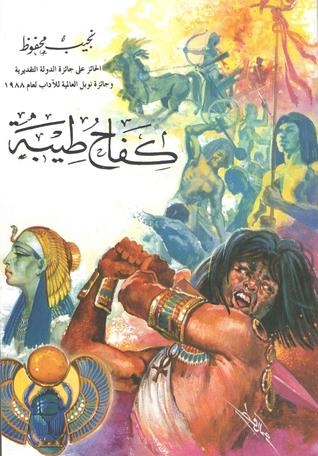 كفاح طيبة  by  Naguib Mahfouz