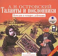 Таланты и поклонники Alexander Ostrovsky