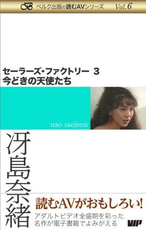 saejima nao seirazu fakutori3 imadokinotenshitachi Vip