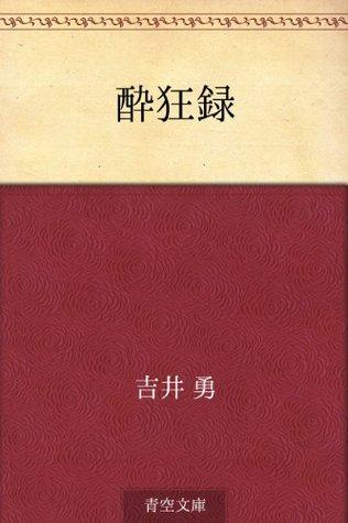 Suikyoroku  by  Isamu Yoshii