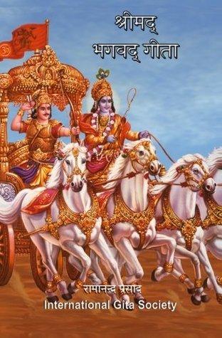 The Bhagavad-Gita: Original 700 Sanskrit Verses Translated and Explained in Hindi Language  by  Ramananda Prasad
