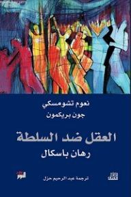 العقل ضد السلطة - رهان باسكال  by  Noam Chomsky