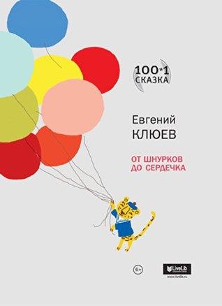 От шнурков до сердечка: Сто и одна сказка Евгений Клюев