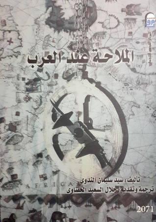 الملاحة عند العرب سيد سليمان الندوي