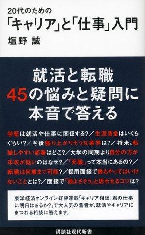 20代のための「キャリア」と「仕事」入門  by  塩野誠