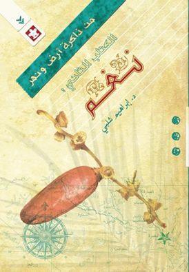 نغم  by  إبراهيم شلبي