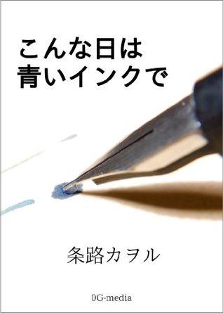 KONNAHIWAAOIINKUDE  by  Joji Kaworu