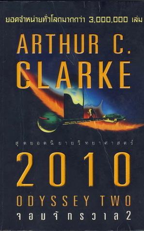 2010 จอมจักรวาล 2  by  Arthur C. Clarke
