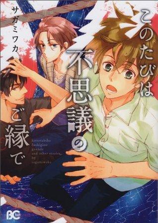 このたびは不思議のご縁で [Konotabi wa Fushigi no Gomidori de]  by  Waka Sagami