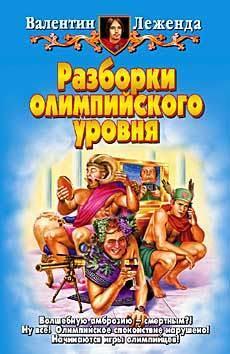 Разборки олимпийского уровня  by  Валентин Леженда