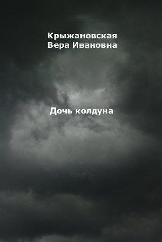 Дочь колдуна Вера Крыжановская