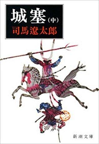 城塞(中)(新潮文庫) 司馬 遼太郎