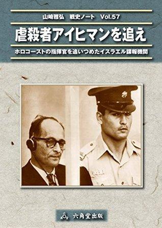 Hunt for Adolf Eichmann Historical Notes Masahiro Yamazaki by Masahiro Yamazaki