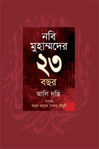নবী মুহাম্মদের ২৩ বছর  by  Ali Dashti