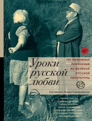 Уроки русской любви Мария Голованивская