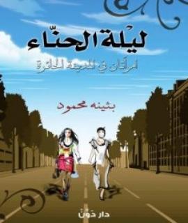 ليلة الحناء بثينه محمود