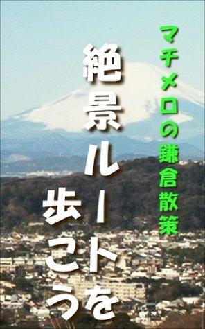 zekkeirutowoarukou Isao Watabe