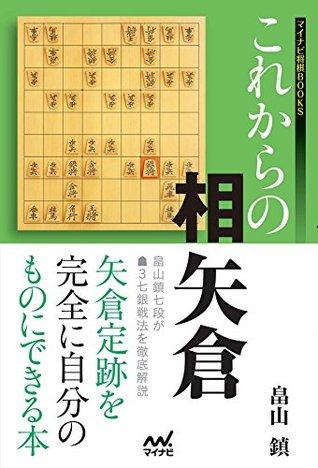 これからの相矢倉 (マイナビ将棋BOOKS) 畠山 鎮