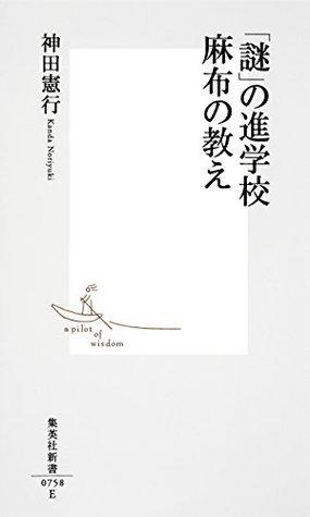 「謎」の進学校 麻布の教え  by  神田憲行