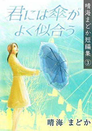 Umbrella look great on you Short Storys of Madoka Harumi  by  Madoka Harumi