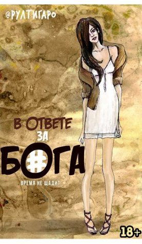 Responsible For God (Russian Version) (Despair Book 1)  by  Rultigaro