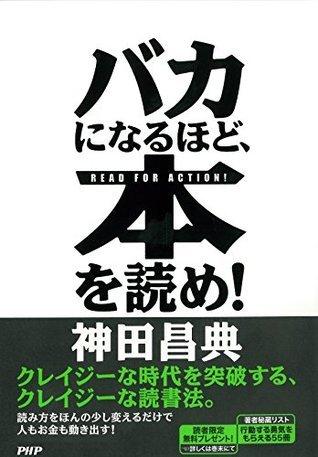 バカになるほど、本を読め!  by  神田 昌典
