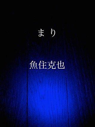 mari  by  Uozumi Katsuya